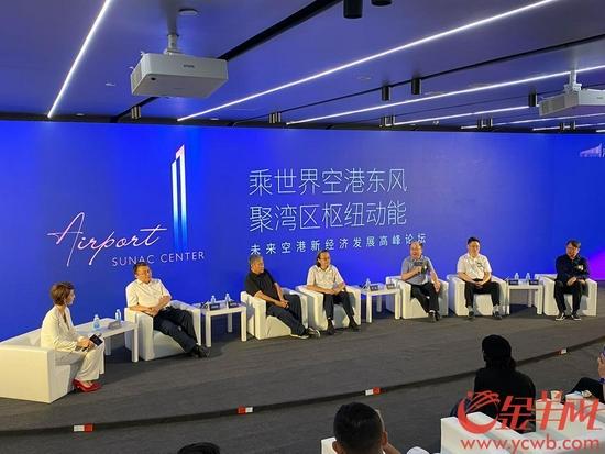 未来空港新经济发展高峰论坛