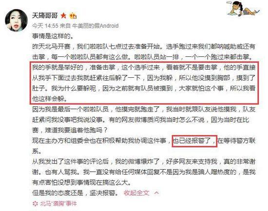 该网友称,男子当时摸到了她的肚子,现已经报警。