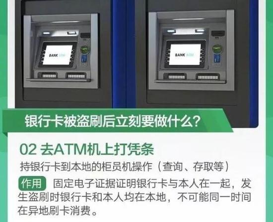 男子银行卡被盗刷9次都不用密码 余额少了2117元