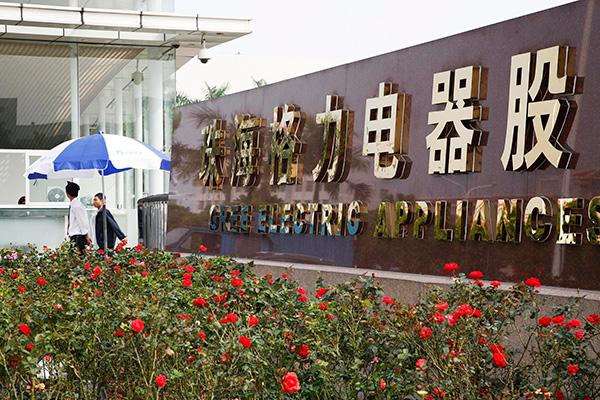 珠海格力电器股份有限公司 视觉中国 资料图