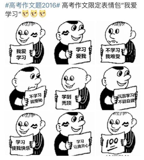 {关于学习的高考作文}.