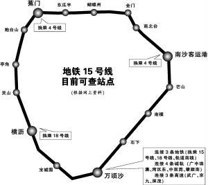 广州地铁15号线将成南沙大环线 4个换乘站亮相图片