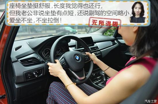 华晨宝马 宝马2系旅行车 2016款 218i 领先型