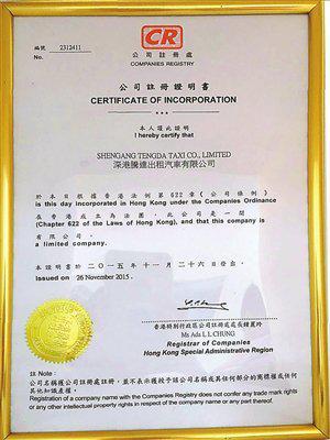 圖為深港騰達計程車有限公司的註冊證明書和龍華警方出具的立案告知書。 受訪者供圖