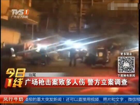 陆丰闹市发生枪战30人斗殴 警方:债务纠纷引发(视频)
