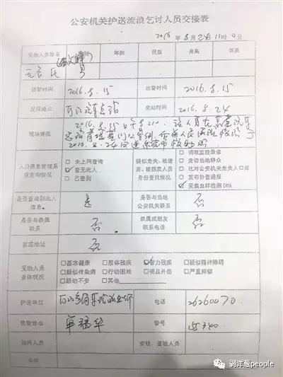 2016年8月24日,东莞市救助站与警方交接时,问出了雷文锋的名字,并补填到交接表上。