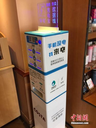 小机柜模式的共享充电宝。中新网吴涛 摄
