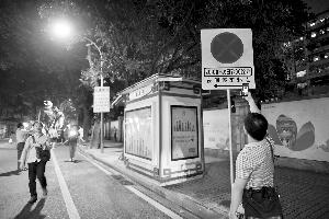 """北京南路太平沙牌坊门口树立了一个""""夜间停车起点""""标牌。"""