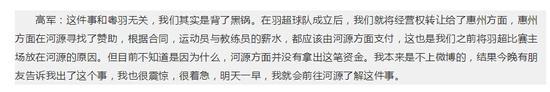 粤羽董事长回应欠薪一事。广窗网。