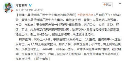 河北省人民政府新闻办公室官方微博截图。