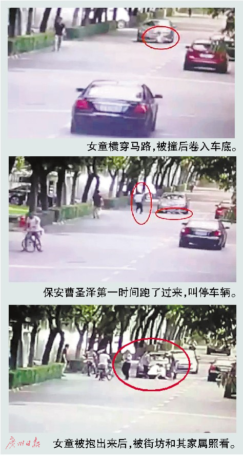 惊险!女童横穿马路被撞卷入车底
