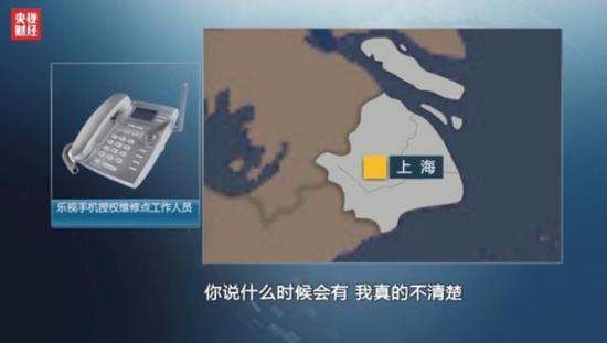 乐视手机授权上海天津路维修点工作人员:你说什么时候会有我真的不清楚,但是全国的供货都停下来了。