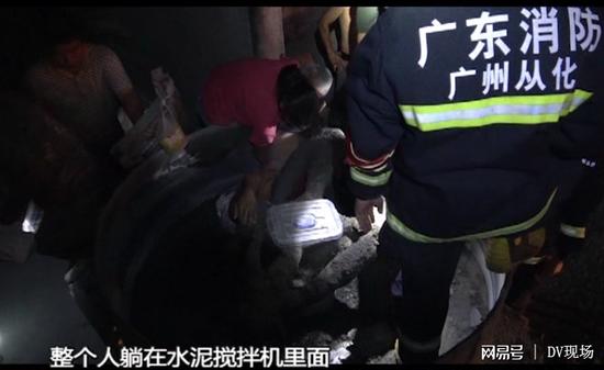 广州男子头往下掉入搅拌机 大腿夹在搅拌机扇叶
