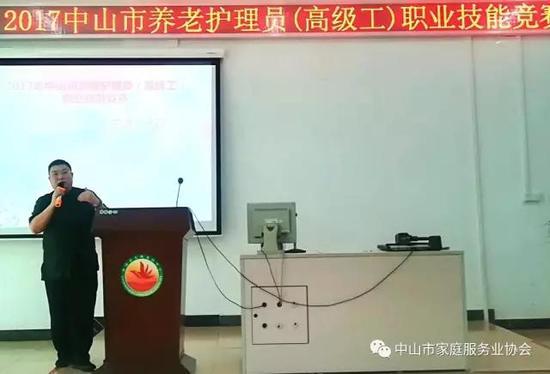 中山市家庭服务业协会常务副会长、广东壹康优护健康管理服务有限公司董事长李志华先生发言