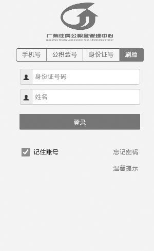 广州住房公积金管理中心上线新功能:刷脸就能