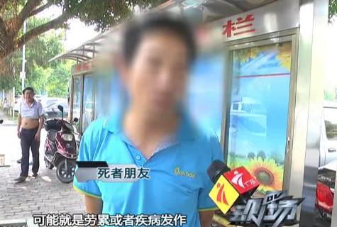 据了解,死者40多岁,贵州人,平时开车搭客为生。