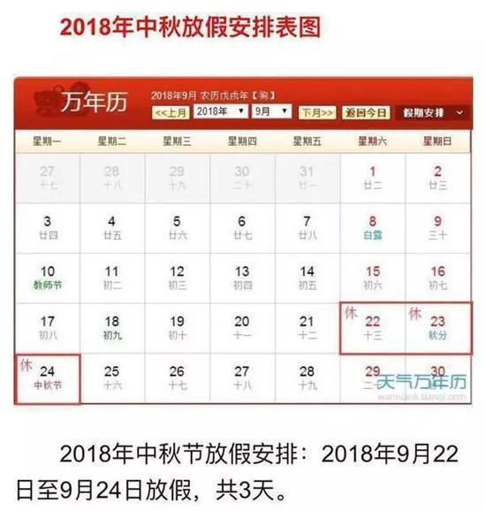 2018年中秋节放假安排: