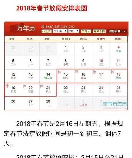 2018年春节是2月16日,星期五