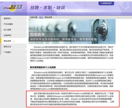 ↑智联招聘的声明称可以把用户的信息分享给第三方
