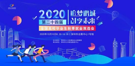 深圳今年最大规模现场招聘会携3万个岗位来袭 两万余名毕业生入场求职