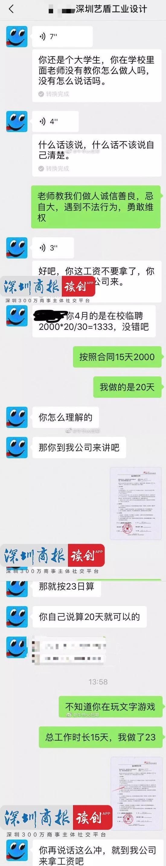 小林与负责人的聊天记录