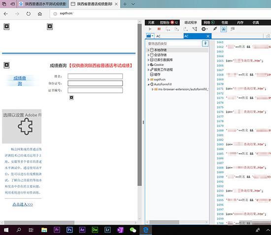 """""""陕西普通话成绩查询网(sxpth.cn)""""泄露个人信息 网站截图"""