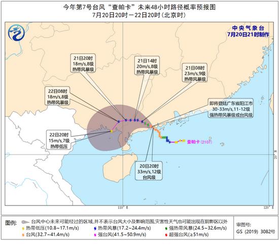 """中央气象台7月20日21时对""""查帕卡""""的路径预测"""