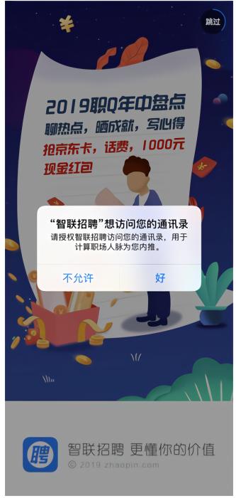 ↑智联招聘App试图获取用户的通讯录。
