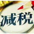 深圳一季度新增减税140余亿元