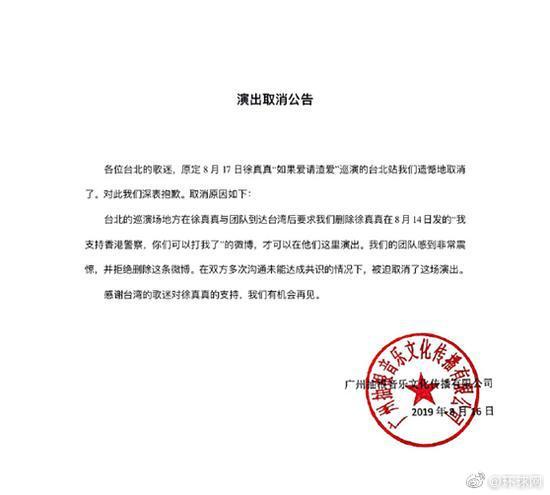 大陆歌手取消台北巡演:对方要求其删除撑港警微博
