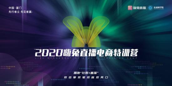 东城世纪互娱集团再次发力 直播电商掘金指南来袭