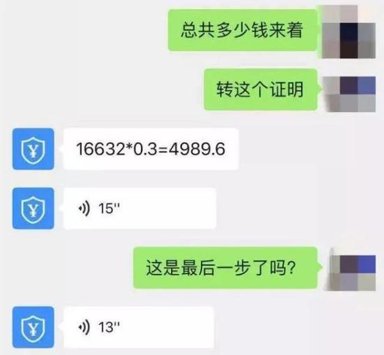 亭辉外汇返佣新型网贷骗局目标对准90后 一男子刚毕业被骗7万多