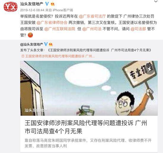 广东律师因违规被公开举报 起诉举报方名誉侵权后胜诉