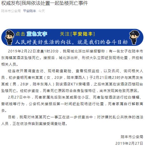 广东陆丰警方通报女子酒店坠亡:符合自身坠楼特征