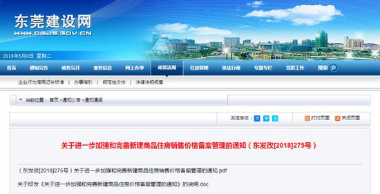 东莞建设网截图