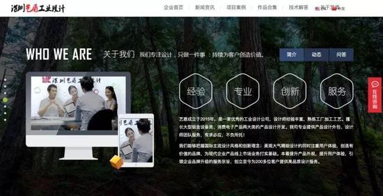 涉事公司官网截图 本文图片均来自深圳商报微信公众号
