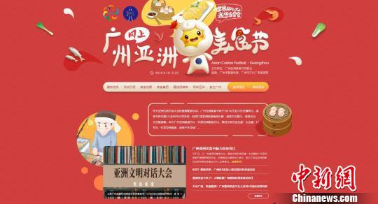广州市文化广电旅游局 供图