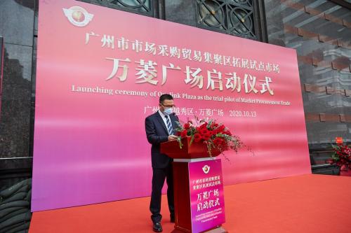 广州市场采购贸易集聚区拓展试点 万菱广场启动仪式