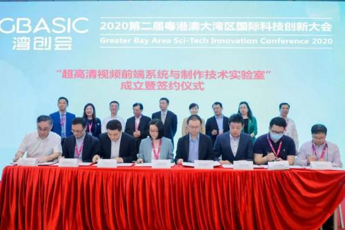 广东超高清视频创新中心联合企业共建前端系统与制作技术实验室