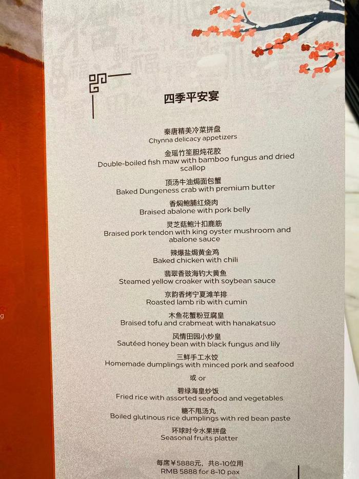 王府井希尔顿酒店·秦唐中餐厅的年夜饭菜单。