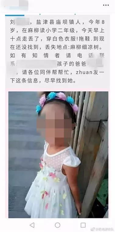 失踪之前孩子是和后母在家里