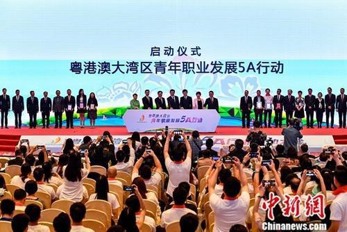 """图为""""粤港澳大湾区青年职业发展5A行动""""启动仪式。中新社记者 陈骥旻 摄"""