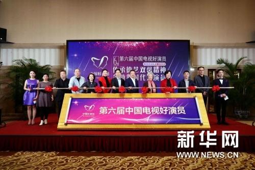 第六届中国电视好演员推选活动正式宣布启动