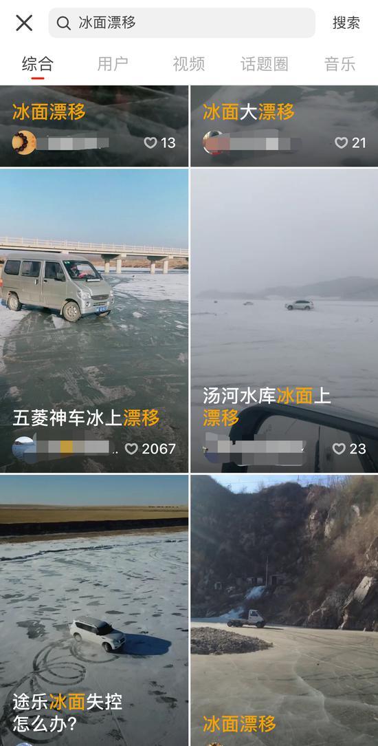 多个平台出现冰上飙车、漂移画面。 视频截图