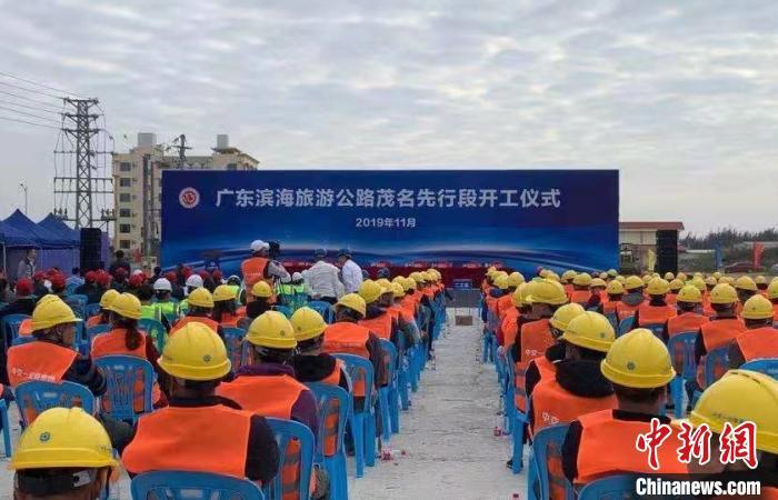 广东滨海旅游公路茂名段动工建设 许巨滔 摄