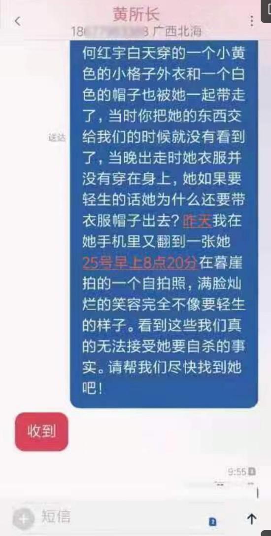 何红宇姑姑给涠洲岛派出所发送的短信。家属供图