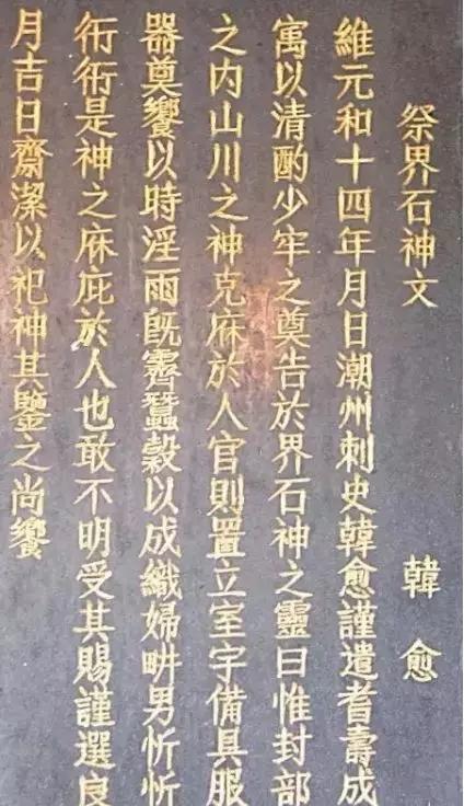 """揭阳县""""三山神""""祖庙内的韩愈祭文碑石"""
