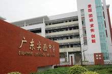 广东实验中学今年将引进11名博士 设立博士工作站