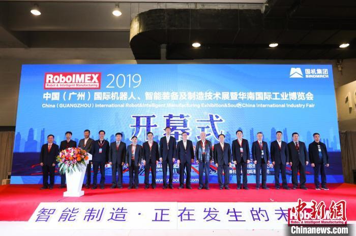 2019中国(广州)国际机器人、智能装备及制造技术展览会暨华南国际工业博览会在广州开幕 主办方供图 摄