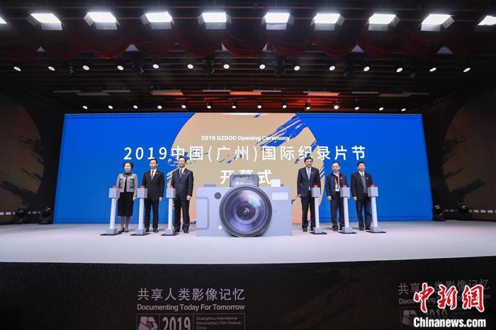 12月10日,2019中国(广州)国际纪录片节在广州开幕,223场活动陆续登场,包括95场专业国际论坛,128场公众展映、大众论坛等,有695家机构参与,预计近万人与会。图为开幕式现场。中新社发 钟欣 摄